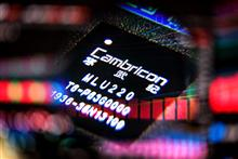 AI Unicorn Cambricon Gets Fastest-Ever Approval for Star Market IPO
