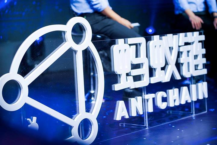 Ant Group Launches New Blockchain Solutions Brand AntChain