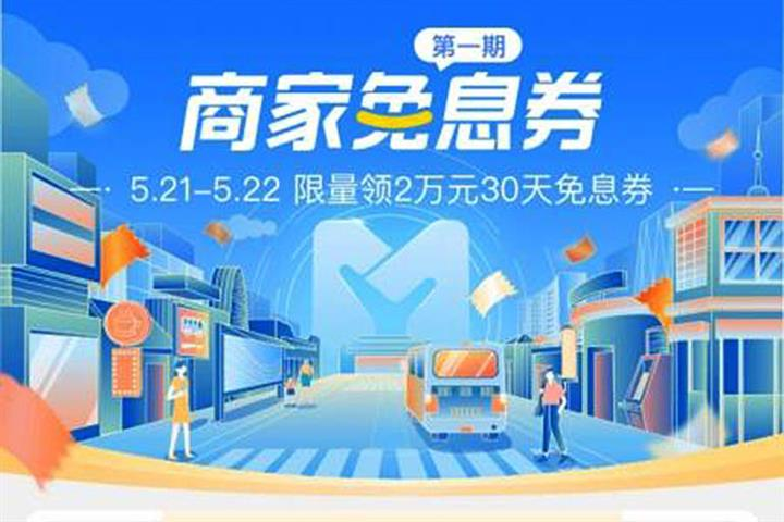 Ant's MYbank to Extend USD1.4 Billion in Interest-Free Loans to Small Businesses