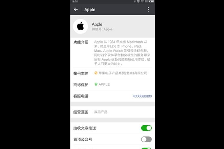 Apple Aims to Boost Chinese Sales With New WeChat Account