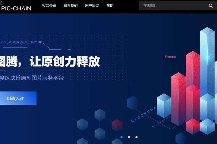 Baidu Bets on Blockchain to Protect, Promote Photos