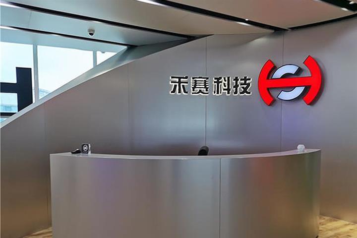 Baidu, Bosch-Backed Hesai Photonics Halts Star Market IPO