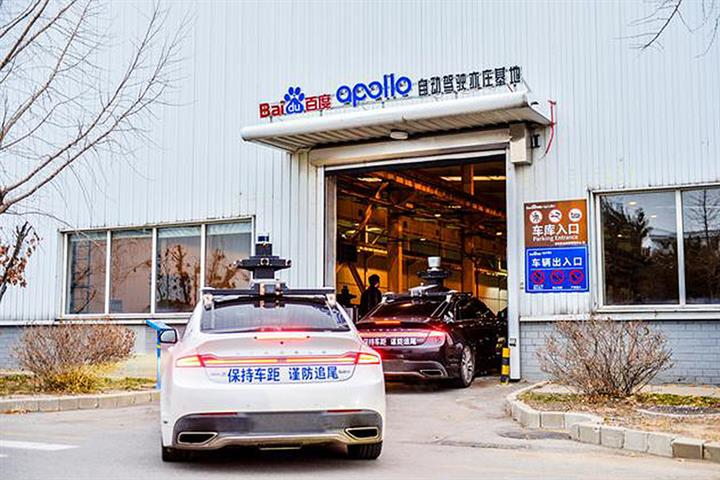 Baidu Finishes Work on World's Largest Self-Driving Test Base in Beijing