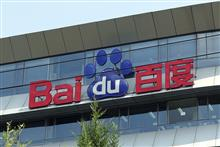 Baidu May Split Stock Amid Speculation Over Hong Kong Share Sale