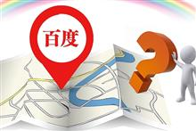 Baidu Suspends Data Upgrade After Gremlin Blanks Out Subway Routes on Its Map App