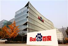 Baidu's Third-Quarter Earnings Beat Wall Street Expectations Amid Push to AI, Cloud