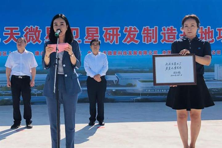 Beijing Commsat Starts Work on New Plant to Build 100 Satellites per Year