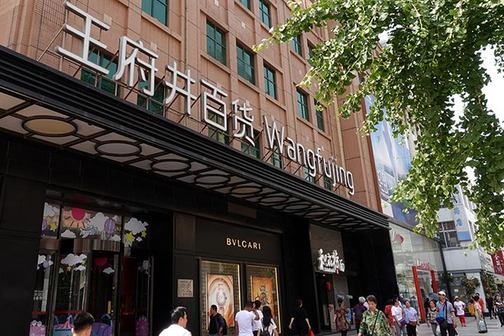 Beijing's No. 1 Department Store Owner Rallies on Rare Duty-Free Permit