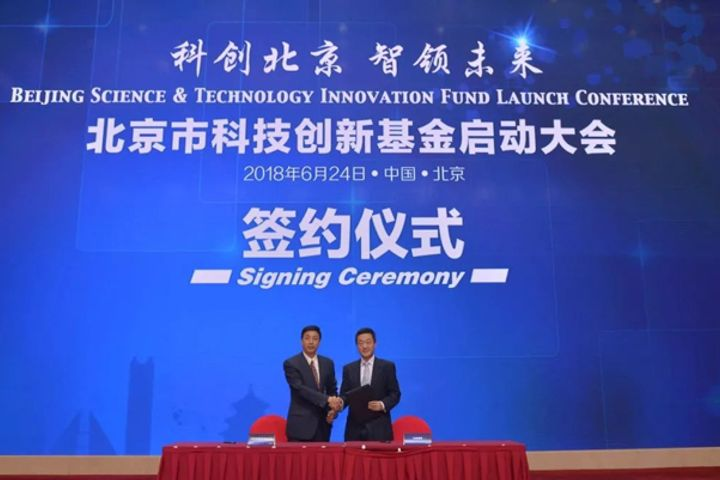 Beijing to Drive Innovation With USD4.6 Billion Sci-Tech Fund of Funds