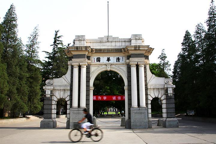 Tsinghua University Heeds Chinese Gov't Call to Turn Out More Hi-Tech Graduates