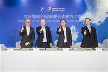 BMW, State Grid Unit Link Arms to Extend Charging Network Along China's Highways