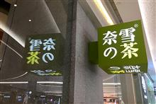 Bubble Tea Brand Nayuki Raises USD100 Million Ahead of Hong Kong Listing
