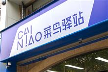 Cainiao to Deliver Parcels From Drop-Off Points to Homes for Free in Beijing, Shanghai, Hangzhou