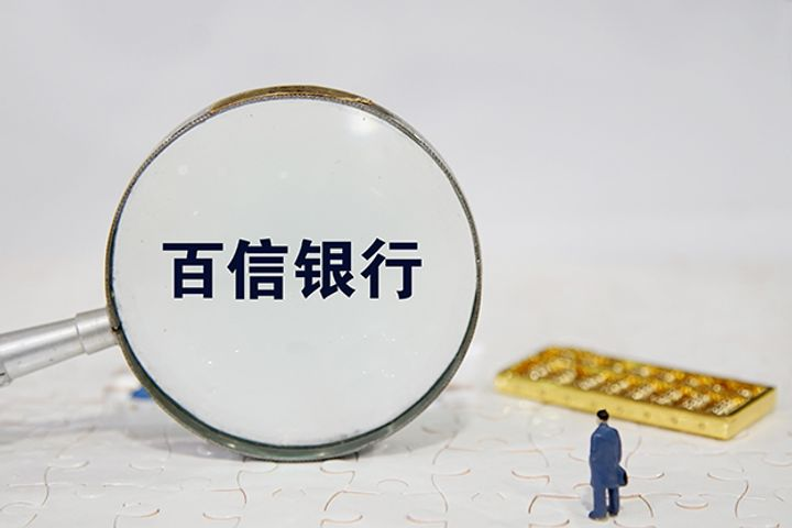 CBRC Approves Opening of CITIC Baixin Bank, Jointly Set Up by China CITIC and Baidu