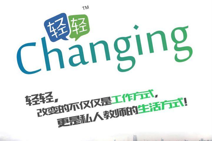 Changingedu.com Completes Series-D Financing of USD55 Million