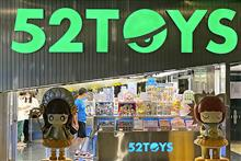 China's 52Toys Wraps Up USD62 Million Series C Round to Make Better Collectibles