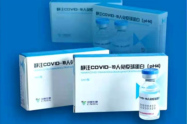 China Approves Clinical Trials for World's First Human Immunoglobulin-Based Covid-19 Drug