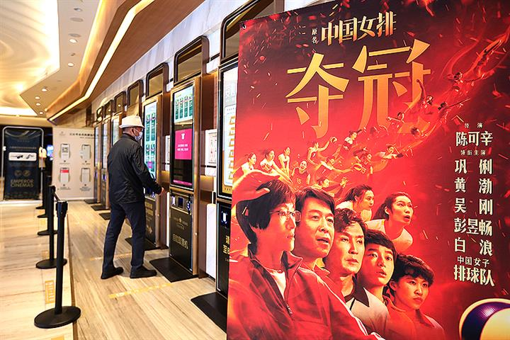 China's Box Office Had Second-Highest Takings Ever Over Eight-Day Public Holiday