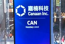 Canaan's Shares Drop as Co-Chair, Directors Leave Chinese Bitcoin Mining Giant
