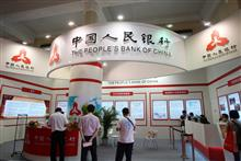China's Central Bank to Support Shanghai in Piloting Free Use of Chinese Yuan