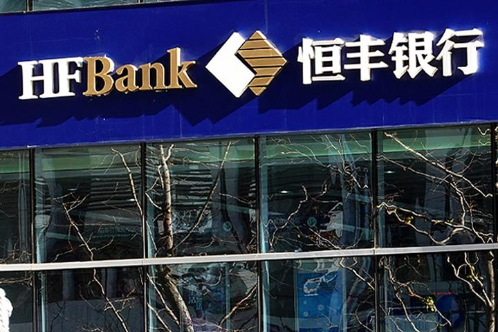 China Clears Way for Hengfeng Bank to Be Fifth-Biggest Lender by Registered Capital