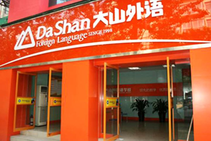 China's Dashan Education Files for Hong Kong IPO to Fuel Expansion
