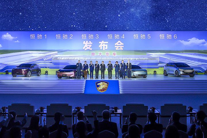 China's Evergrande Shows Off Six New NEV Prototypes