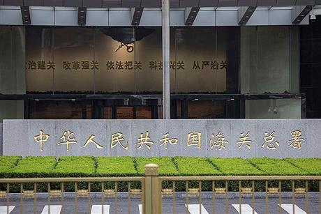China Finishes Quarantine Protocols for Farm Produce Under US Trade Deal