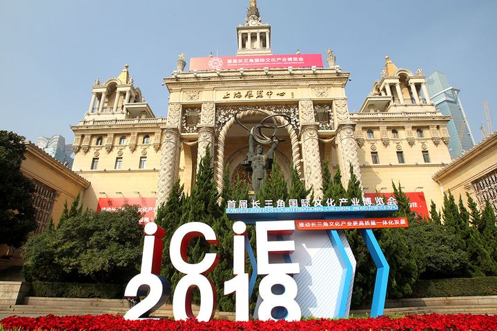 China's First Ever Yangtze River Delta International Cultural Industries Expo
