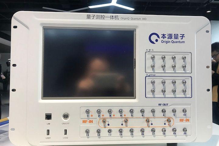 Origin Quantum Readies China's First Prototype Quantum Computer for 2019 Debut