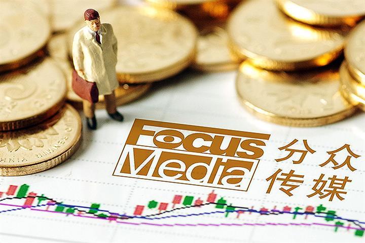China's Focus Media Denies Any Involvement in Luckin Coffee Fraud