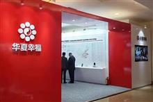 China Fortune Land Share Trading Is Halted as Developer Sets Up Creditor Talks