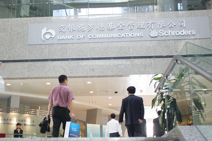 China Gives Nod to Third Wealth Management Joint Venture