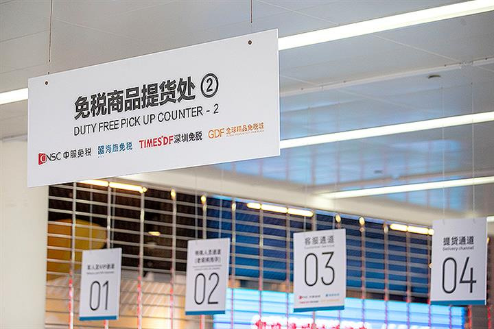 China's Hainan Province to Bring In Mail Delivery Service for Duty-Free Items