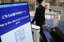 China-Japan Business Visa 'Fast Track' Kicks Off