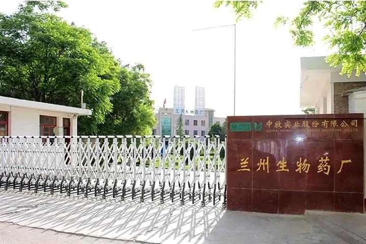 China's Lanzhou Reports Over 3,200 Brucellosis Cases Due to Vaccine Lab Fumes