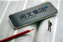 China Literature Issues New Contracts; Writers Get Copyright Guarantee