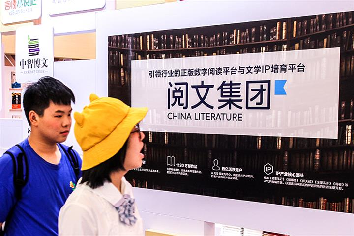 China Literature Rewrites Contracts After Authors Complain of Exploitation