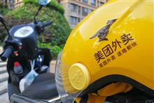 China's Meituan Is Told to Compensate Rival Ele.me for Unfair Competition