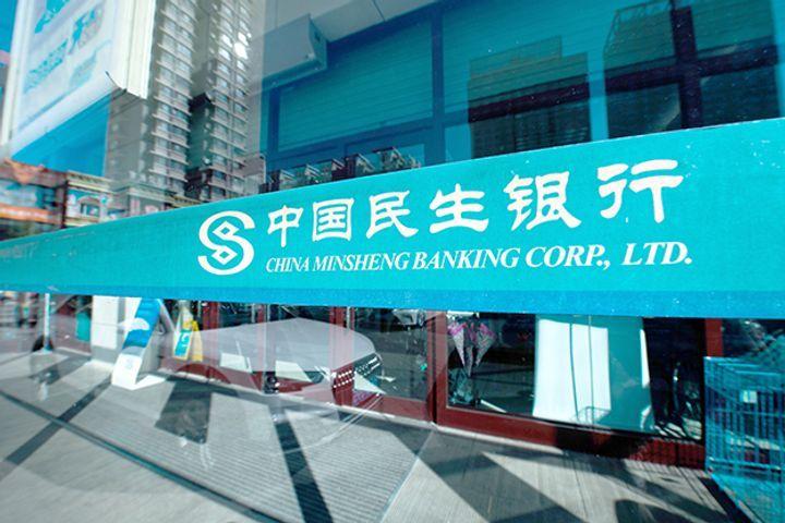 China Minsheng Bank To Issue CNY40 Billion in Pertual Bonds