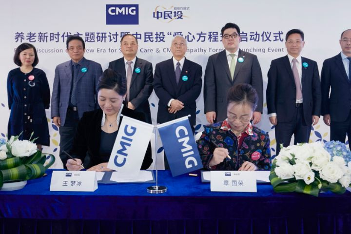 China Minsheng Investment Group Unveils Pension Fund in Shanghai
