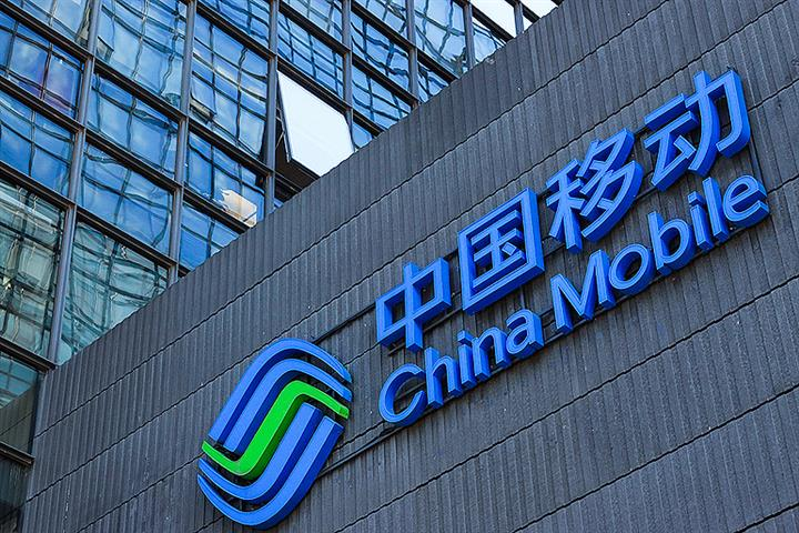 China Mobile Files for USD8.6 Billion Secondary Listing in Shanghai