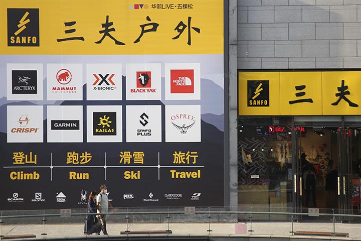 China's Sanfo Soars After Revealing Plan to Use Gore-Tex in X-Bionic Sportswear