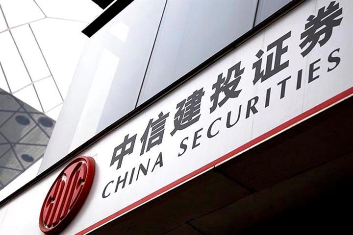 China's Top Two Brokers Debunk Merger Rumors Again