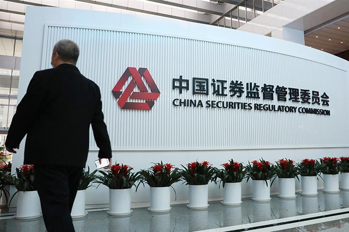 China's Securities Watchdog to Bar Departing Staff From Buying Into Firms About to List