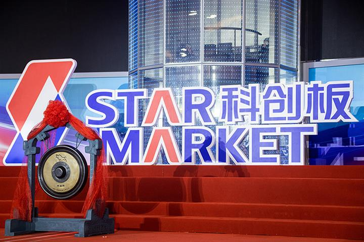 China's Star Market Celebrates First Birthday, Opened Door to High-Tech Funding