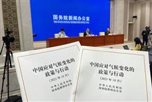 China Takes Key Measures Against Climate Change, White Paper