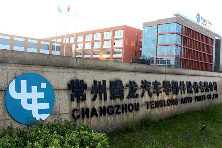 China's Tenglong Auto Parts to Raise Up to USD86.5 Million in Private Placement