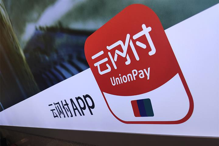 China UnionPay-Backed Cloud QuickPass Links to Taobao, WeChat
