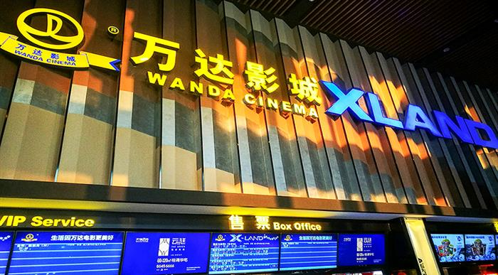 China's Wanda Film Takes USD224.3 Million Covid-19 Hit in First Half